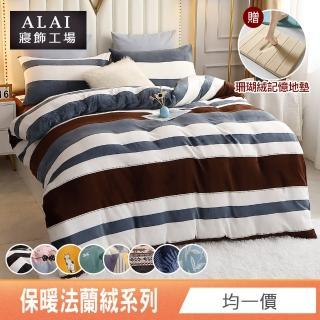 【ALAI寢飾工場】北歐風法蘭絨床包兩用毯被組(單人/雙人/加大/特大) 推薦  ALAI寢飾工場