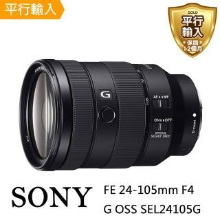 【SONY 索尼】FE 24-105mm F4 G OSS(平行輸入-送 UV保護鏡+吹球清潔組)好評推薦  SONY 索尼
