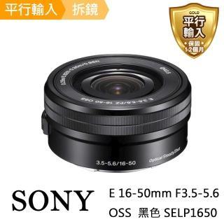 【SONY 索尼】E 16-50mm F3.5-3.6 OSS 黑 拆鏡(平行輸入-送 UV保護鏡+吹球清潔組)  SONY 索尼