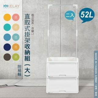 【KELAY】起立衣架版收納箱 52L 換季收納 大容量 附滾輪(一組兩個 多色可選 贈送除臭包)  KELAY