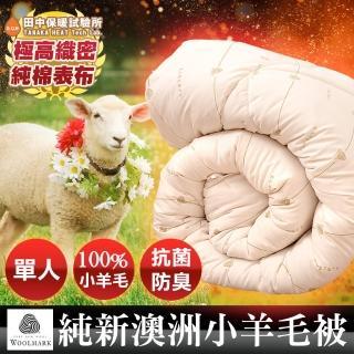 【田中保暖試驗所】澳洲SEK防蹣抗菌 純羊毛被 100%羊毛成份 保暖恆溫舒適 附純羊毛聲明卡(單人4.5X6.5尺)  田中保暖試驗所
