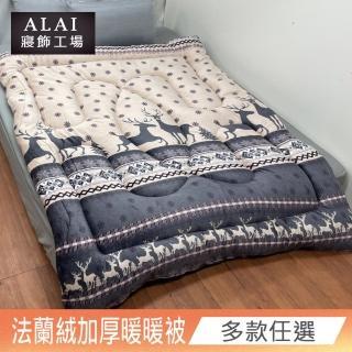 【ALAI寢飾工場】台灣製 極致保暖法蘭絨雙面厚暖被(多款任選 保暖首選)推薦折扣  ALAI寢飾工場