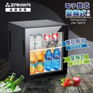 【ZANWA 晶華】電子雙芯變頻式冰箱/冷藏箱/小冰箱/紅酒櫃(LD-30STF)  ZANWA 晶華