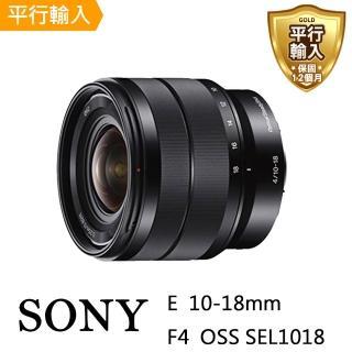 【SONY 索尼】SONY E 10-18mm F4 OSS(平行輸入)  SONY 索尼