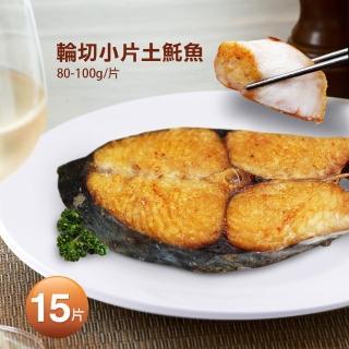 【優鮮配】嚴選優質無肚洞土魠魚15片(80-100g/片)  優鮮配