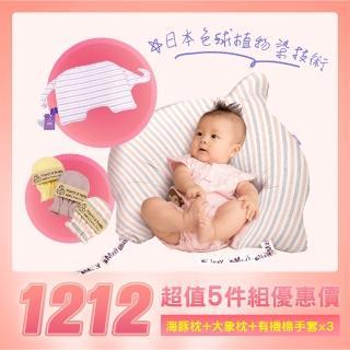 【Organic@YesMa】海豚哺乳枕+大象寶寶枕-共2入套組-紅紫條紋(日本進口有機棉)  Organic@YesMa