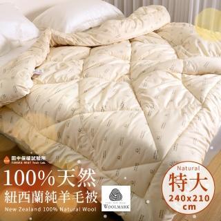 【田中保暖試驗所】澳洲SEK防蹣抗菌 純羊毛被 100%羊毛成份 保暖恆溫舒適 附純羊毛聲明卡(特大8x7尺)  田中保暖試驗所