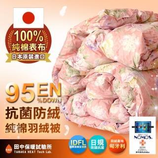 【田中保暖試驗所】歐規EN95%日本花布羽絨被 6x7尺 匈牙利羽絨 極度蓬鬆(大阪粉繽櫻花)  田中保暖試驗所