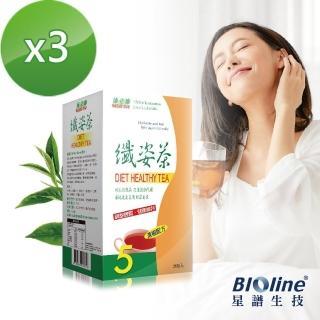 【BIOline星譜生技】沛立康纖姿茶(36包/盒x3)  Bioline 星譜生技