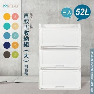 【KELAY】起立52L大容量收納箱三入套餐組(直取式/附滾輪)(多色可選 獨家送萬用除臭包)  KELAY