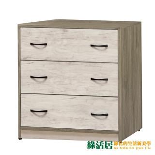 【綠活居】波蘇蒂 時尚2.7尺木紋三斗櫃/收納櫃強力推薦  綠活居