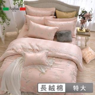 【Raphael 拉斐爾】芙雷德-緹花特大四件式床包兩用被套組 推薦  Raphael 拉斐爾