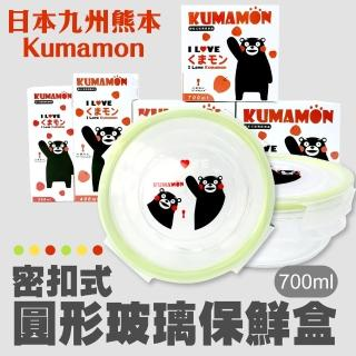 【金德恩】台灣製造 兩入組 圓形玻璃保鮮密封便當盒 700ml(Kumamon/日本九州/熊本)  金德恩