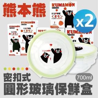 【金德恩】台灣製造 兩入組 圓形玻璃保鮮密封便當盒 700ml(日本九州熊本Kumamon)  金德恩