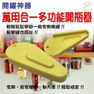 【金德恩】台灣製造 萬用合一多功能開瓶器(開罐器/多功能/台灣製造)真心推薦  金德恩