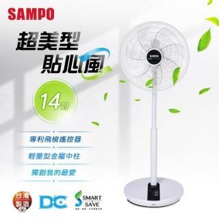 【SAMPO 聲寶】14吋微電腦遙控智慧型DC節能風扇(SK-FX14DR)  SAMPO 聲寶