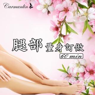 【卡蔓林Carmanlin】腿部量身訂做 60 min(腿部SPA)好評推薦  卡蔓林Carmanlin