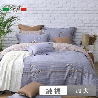 【Raphael 拉斐爾】慕槿-舒柔棉加大四件式床包被套組(純棉磨毛)  Raphael 拉斐爾