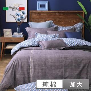 【Raphael 拉斐爾】英倫格調-舒柔棉加大四件式床包被套組(純棉磨毛)  Raphael 拉斐爾