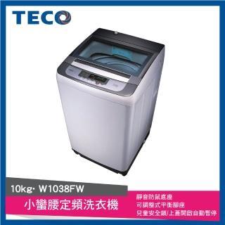 【TECO 東元】★送東元快煮壺★ 10公斤人工智慧小蠻腰定頻洗衣機(W1038FW)  TECO 東元