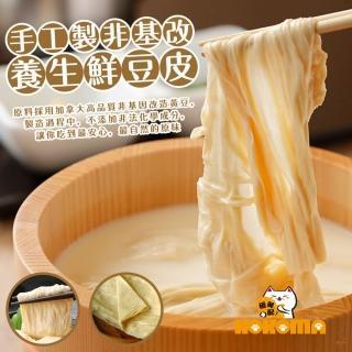 【極鮮配】手工製非基改養生鮮豆皮(300g±10%/包-6包入)好評推薦  極鮮配