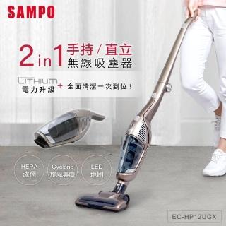 【SAMPO 聲寶】手持直立無線吸塵器(EC-HP12UGX)好評推薦  SAMPO 聲寶