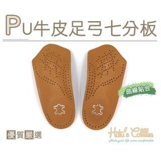 【糊塗鞋匠】H37 PU牛皮足弓七分板(2雙) 推薦  糊塗鞋匠