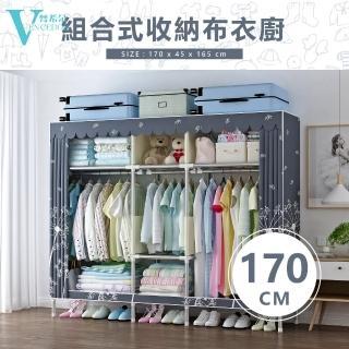 【VENCEDOR】1.7米加寬加大2.5管徑窗簾式組合布衣櫥(4色可選) 推薦  VENCEDOR