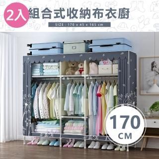 【VENCEDOR】1.7米加寬加大2.5管徑窗簾式組合布衣櫥-2入(4色可選) 推薦  VENCEDOR