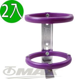 【OMAX】自行車多功能容器置放架-2入(水壺架)  OMAX