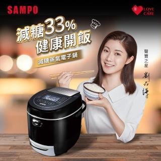 【SAMPO 聲寶】6人份減糖蒸氣電子鍋(KS-SB06QS)好評推薦  SAMPO 聲寶