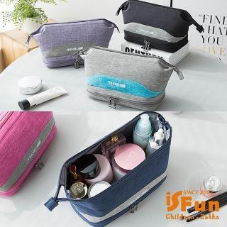 【iSFun】都會雅士*牛津雙層防水收納化妝包/多色可選  iSFun