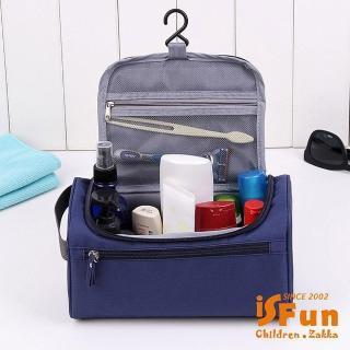 【iSFun】旅行專用*都會牛津可掛圓桶盥洗包/深藍  iSFun
