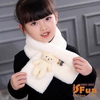 【iSFun】泰迪熊玩偶*仿兔毛輕柔保暖兒童圍巾/白  iSFun
