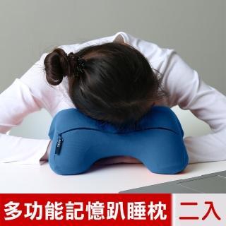 【米夢家居】午睡防手麻-多功能記憶趴睡枕/飛機旅行車用護頸凹槽枕-二入(三色可選)  米夢家居