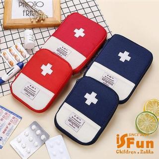 【iSFun】雙色拼接*小號十字收納藥包化妝包/藍  iSFun