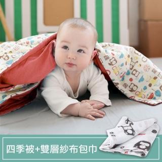 【mezoome】有機棉四季被+雙層紗布包巾(可選色)  mezoome