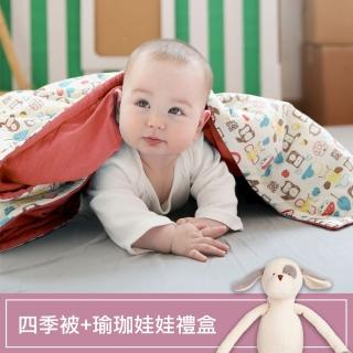 【mezoome】寵愛寶貝禮盒 有機棉四季被+miYim瑜珈娃娃禮盒(多款任搭)  mezoome