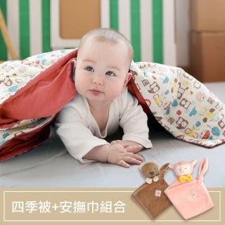 【mezoome】彌月禮物推薦 有機棉四季被+miYim瑜珈娃娃禮盒miYim有機棉安撫巾(多款任搭)  mezoome