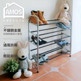 【AMOS 亞摩斯】歐風五層電鍍鞋架(鞋架) 推薦  AMOS 亞摩斯