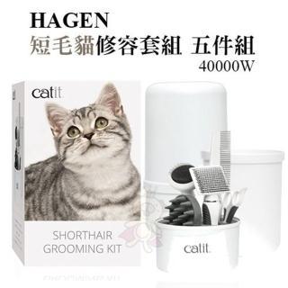 【HAGEN 赫根】短毛貓修容套組〈五件組〉(40000W)  HAGEN 赫根
