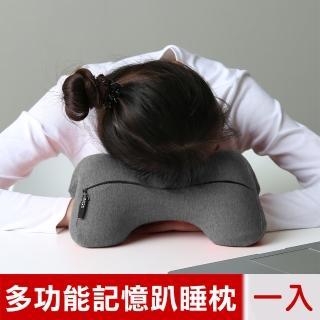 【米夢家居】午睡防手麻-多功能記憶趴睡枕/飛機旅行車用護頸凹槽枕-一入(三色可選)  米夢家居