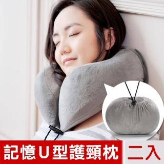 【米夢家居】高支撐慢回彈記憶棉可收納舒壓旅行U型枕/頸枕(二入-兩色可選)強力推薦  米夢家居