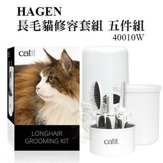 【HAGEN 赫根】長毛貓修容套組〈五件組〉(40010W)  HAGEN 赫根
