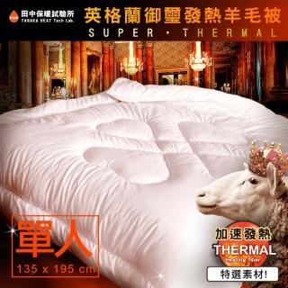 【田中保暖試驗所】英格蘭御璽 發熱羊毛被 添加發熱纖維 保暖舒適(單人4.5X6.5尺)  田中保暖試驗所