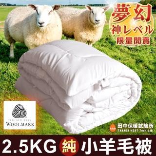【田中保暖試驗所】2.5Kg澳大利亞100%特級純小羊毛被6x7尺 保暖透氣 附純羊毛證明卡(雙人6x7尺)  田中保暖試驗所