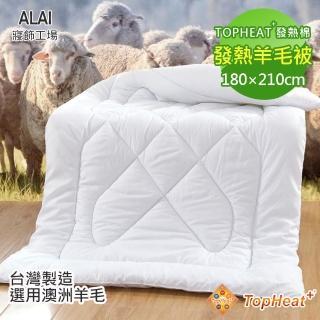 【ALAI寢飾工場】台灣製 TOPHEAT發熱纖維羊毛被(2.5KG 標準雙人6*7尺)強力推薦  ALAI寢飾工場