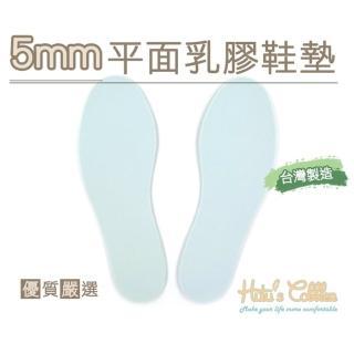 【糊塗鞋匠】C180 5mm平面乳膠鞋墊(5雙)好評推薦  糊塗鞋匠