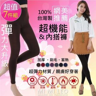 【MI MI LEO】台灣製機能內搭褲-超值7件組(加厚 刷毛)  MI MI LEO