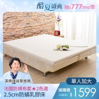 【LooCa】2.5cm防蹣防蚊HT乳膠床墊-單大3.5尺(白色-Greenfirst系列-雙12)  LooCa